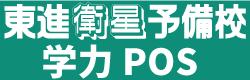 学力POS(高校)